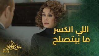 الحلقة الأخيرة | مسلسل سوق الحرير | كاريس بشار ترفض التصالح مع بسام كوسا!
