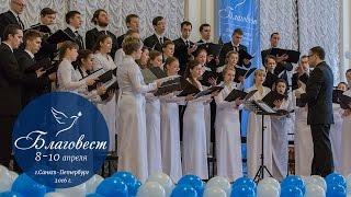 Благовест 2016 | Духовная музыка: Академический хор ПетрГУ (г. Петрозаводск)