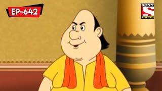 গোপালের জ্যন্তো ভূত | Gopal Bhar | Bangla Cartoon | Episode - 642