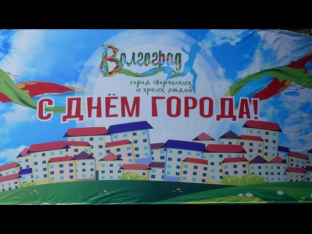 Смотреть видео Волгоград День Города 2018