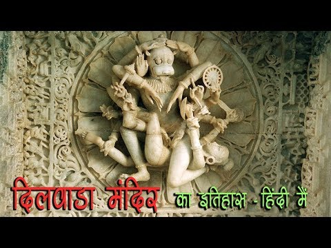 History Of Dilwara Temple, Mount Abu Rajasthan – Hindi