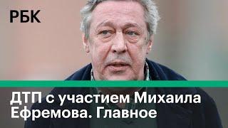 Ефремов признал свою вину в ДТП. Михаил Ефремов признал свою вину в аварии со смертельным исходом.