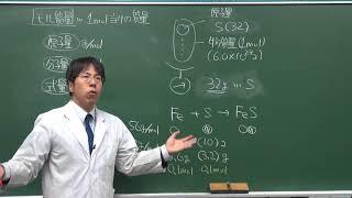【化学基礎】物質量(モル)の考え方