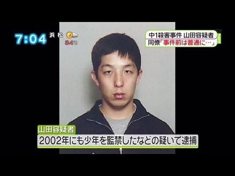 【高槻中学生殺害】山田浩二容疑者とは、どのような人物なのか