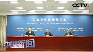 [中国新闻] 抗击新型冠状病毒感染的肺炎疫情 公众如何科学预防新型冠状病毒? | CCTV中文国际