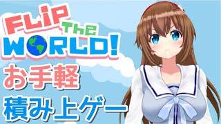 【オチはもちろん】FLIP THE WORLD!は積み上げるより爆破安定ですね!【アプリ関係無し】