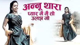 आ गया 2019 राजस्थानी DJ सांग अन्नू थारा प्यार में मैं तो उलझ गो एक बार जरूर देखे इस वीडियो को