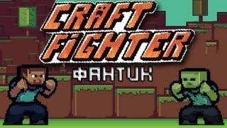 Фантик в Craft Fighter (Minecraft Fighting)