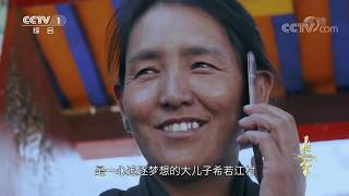 《中华民族》 20200107 克松人家| CCTV