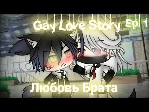 Любовь Брата|Gay Love Story|Gacha Life|Ep.1|На русском