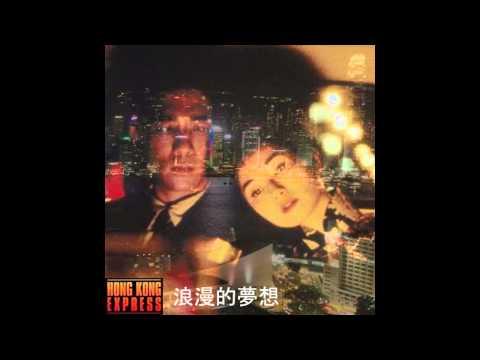 Hong Kong Express - 浪漫的夢想 [Full Album]