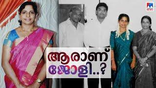 ജോളി ആര്? എങ്ങനെ പൊന്നാമറ്റം കുടുംബത്തിലെത്തി? | Who is Jolly | Koodathai killing
