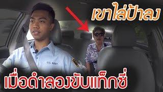 เมื่อดำอยากลองขับแท็กซี่ || DOMteamwork
