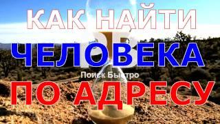 видео Как найти человека по Украине? Есть ли база данных?