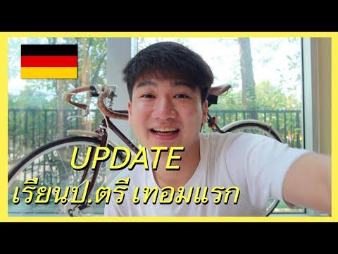 อัพเดท เรียนป.ตรีเทอมแรก/สถานการณ์ ในเยอรมนี [ช่วงCOVID-19]