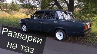 """Поставил """"бомж"""" разварки на #боевуюклассику / Летний д̶р̶и̶ф̶т̶ дрист на ВАЗ 2105 за 10к"""