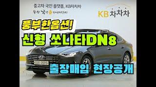[중고차] 출장매입 스토리 - 현대 신형쏘나타 DN8 …