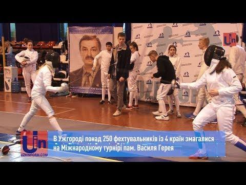 В Ужгороді понад 250 фехтувальників із 4 країн змагалися на Міжнародному турнірі пам. Василя Герея