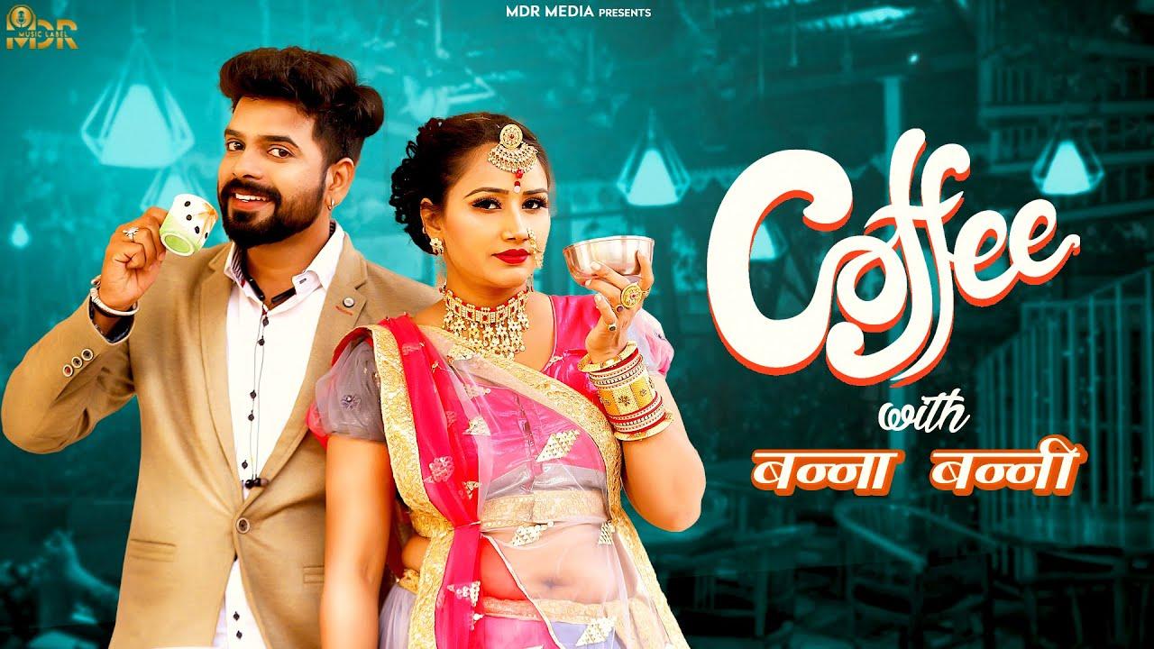 New Rajasthani Song 2021 | Coffee With बन्ना बन्नी | न्यू मारवाड़ी विवाह गीत | Bablu | Priyanka  MDR