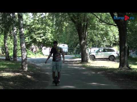 В Курске появились моноколесо и гироскутер