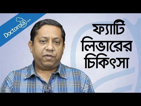 ফ্যাটি লিভারের চিকিৎসা কী Fatty Liver Treatment in Bangladesh -bangla health tips