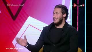 جمهور التالتة - فقرة مميزة مع نجم منتخب مصر والنادي الأهلي رمضان صبحي