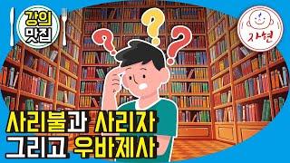 사리불과 사리자 그리고 우바제사 - 강의맛집_반야심경 …