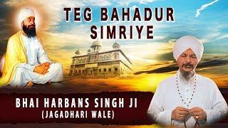 Download TEG BAHADUR SIMRIYE | BHAI HARBANS SINGH JI (JAGADHARI WALE) | K.S. NARULA MP3 song and Music Video