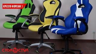 Игровое компьютерное кресло ФОРСАЖ №1. Обзор от Стол и Стул