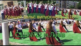 Вальс який підірвав інтернет 2018! Найкращий танець від випускників школи №22 м. Львова
