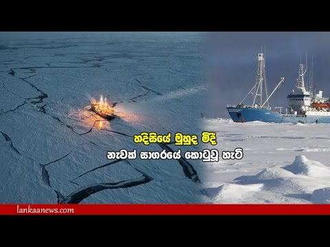 හදිසියේ මුහුද මිදී ගොස් නැවක් මාස ගණනක් සිරවුණු හැටි- trap a ship in Arctic ice