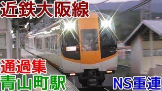 近鉄大阪線青山町駅 通過集