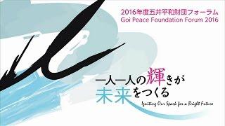 2016年度五井平和財団フォーラム「一人一人の輝きが未来をつくる」 2016...