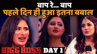 Bigg Boss 13 Episode 1 : 29 September 2019 Episode    Day 1    What Happened In Bigg Boss 13 House
