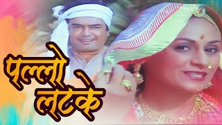 Pallu Latke - Sanjeev Kumar, Jaya Bachchan, Nauker Song (Duet)