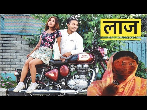 Laaz | Nepali Short Heart Touching Film | PSTHA