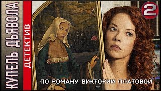 Купель дьявола (2018). 2 серия. Детектив, сериал, Платова.