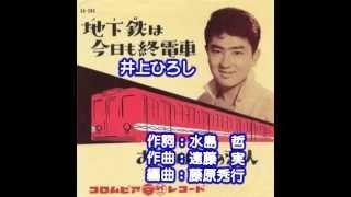 井上ひろし - 地下鉄(メトロ)は今日も終電車