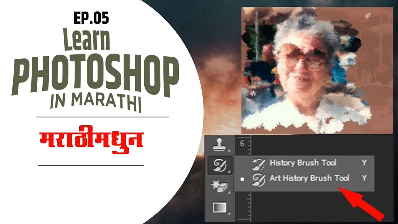 How Learn Photoshop In Marathi | eraser Tool how to use