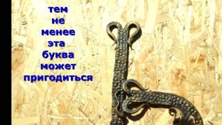 Кованая буква Ь мягкий знак из металла дизайн идеи как сделать пример образец фото видео ковка(, 2017-06-08T11:50:08.000Z)
