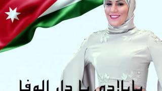 Video Nidaa Charara -Ana Ordoniya ..شاهد فيديو نداء شرارة - أنا أردنية