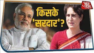 Priyanka की Tweet के बाद Sardar Patel पर छिड़ी जंग, बीजेपी ने लगाया ये बड़ा आरोप