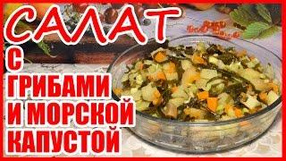 САЛАТ С ГРИБАМИ И МОРСКОЙ КАПУСТОЙ! Полезный, витаминный салат! Простой рецепт!