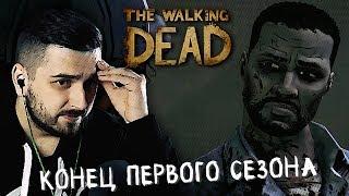 ВРЕМЯ НА ИСХОДЕ ► Эпизод 5 Сезон 1 ► The Walking Dead