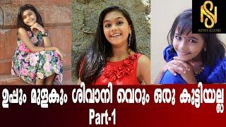 ഉപ്പും മുളകും ശിവാനി വെറും ഒരു കുട്ടിയല്ല ,uppum mulakum actress Shivani Menon,Newsglobe