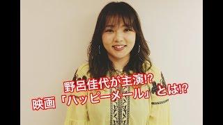 野呂佳代 初主演映画「ハッピーメール」PRコメント 映画『ハッピーメー...