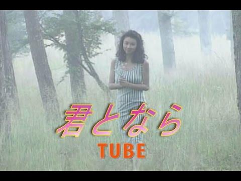 君となら (カラオケ) TUBE