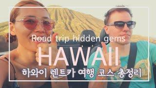 ENG [국제부부여행] 하와이 렌트카 여행 코스 총정리…