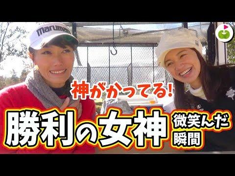 日本女子ミッド1日目に起こった絶体絶命のピンチとは…!
