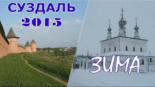 видео Поездка в Суздаль -  Отзывы и истории туристов о России